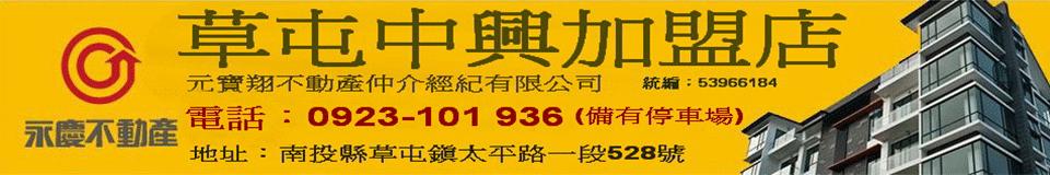 永慶不動產 草屯中興加盟店,南投房屋,南投不動產,南投房屋買賣